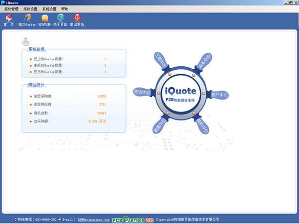 iQuotePCB智能报价系统截图1