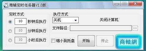 轩辕定时任务器截图1