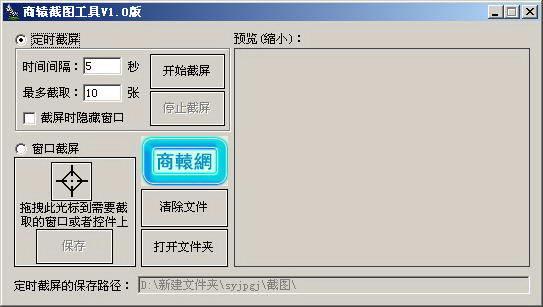 轩辕截图工具截图1