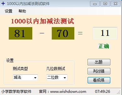 1000以内加减法测试软件截图1