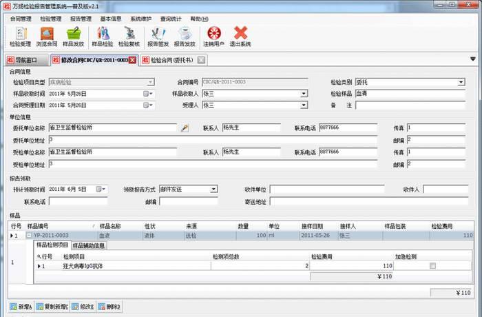 万扬检验报告管理系统截图1