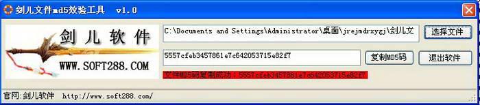 剑儿文件md5效验工具截图1