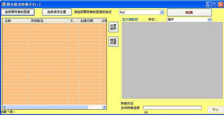 图片格式转换器截图1