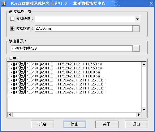 BlueSky(蓝色星际)硬盘录像机恢复程序截图1