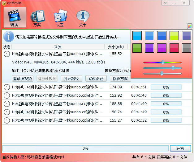 OnMovie全能型视频格式转换截图1
