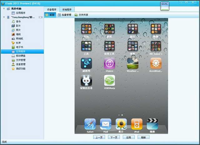 iTools 香港繁体版截图1