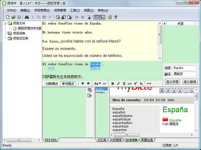 雪人计算机辅助翻译(CAT) 中文-西班牙