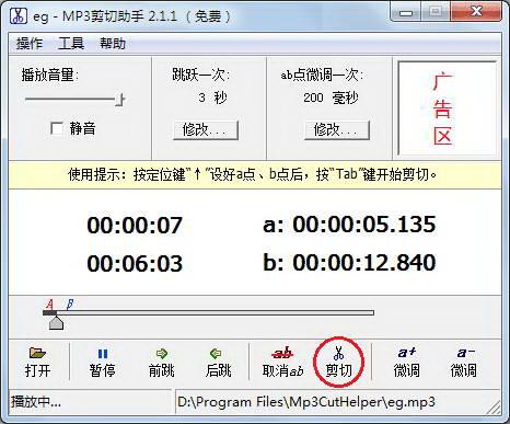 MP3剪切助手截图1