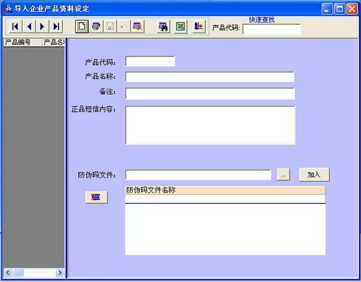 短信网络防伪二合一系统截图1