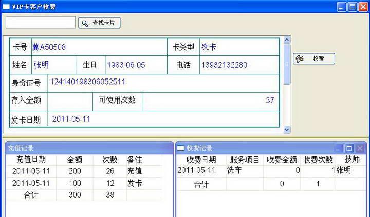 宇华洗车店铺vip管理软件截图1