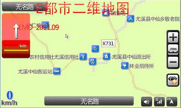 E都市手机导航系统截图1