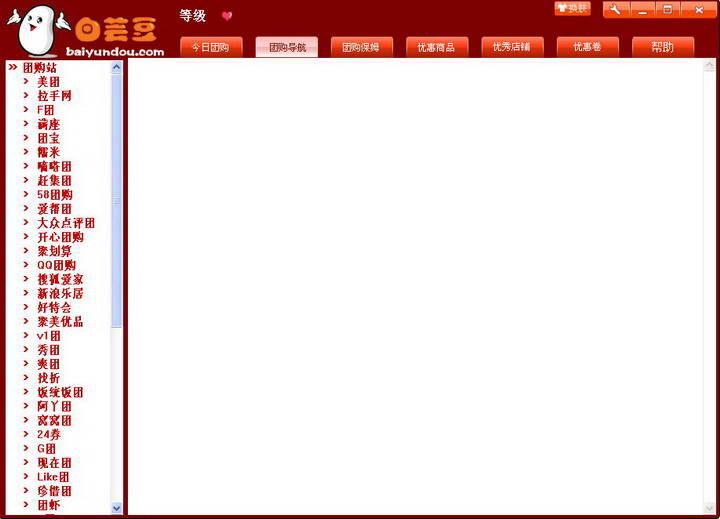 白芸豆团购购物软件