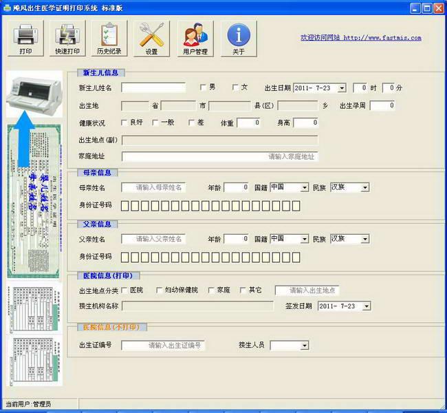 飚风出生医学证明(出生证)打印软件截图1