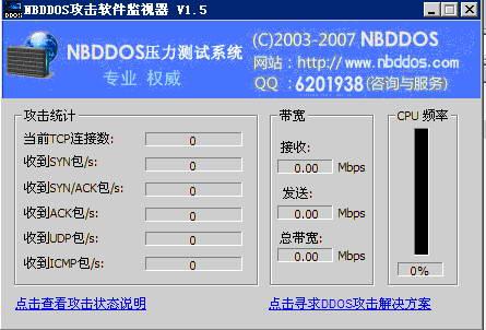 nbddos攻击器网络流量监视器截图1