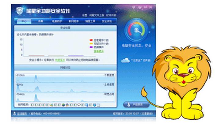 瑞星全功能安全軟件