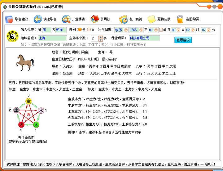 贵族公司取名软件截图1