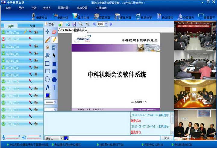 中科视频会议系统截图1
