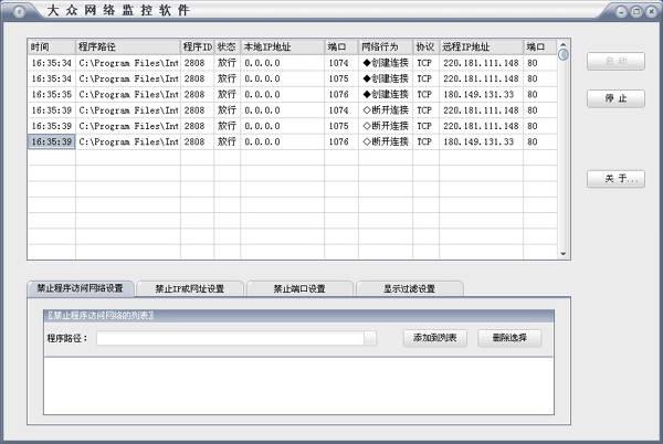 大众网络监控软件截图1