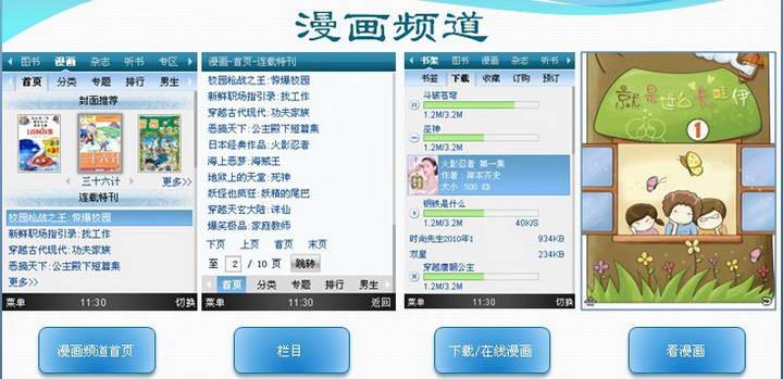 中国移动手机阅读客户端飞悦版 for blackberry截图1
