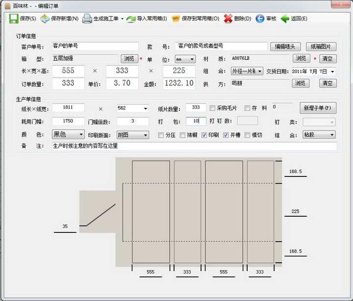 瑞达纸箱厂管理软件截图1