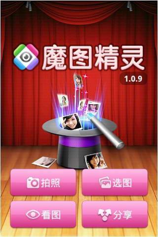 魔图精灵 For  Android截图1