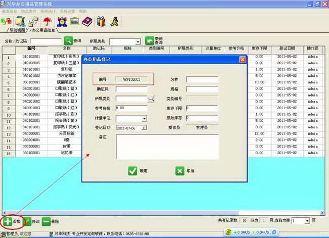 兴华员工证件管理系统截图1
