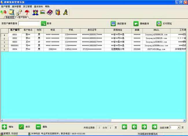 兴华律师资料管理