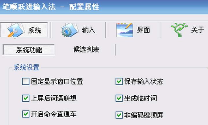 笔画笔顺跃进汉语输入法截图1