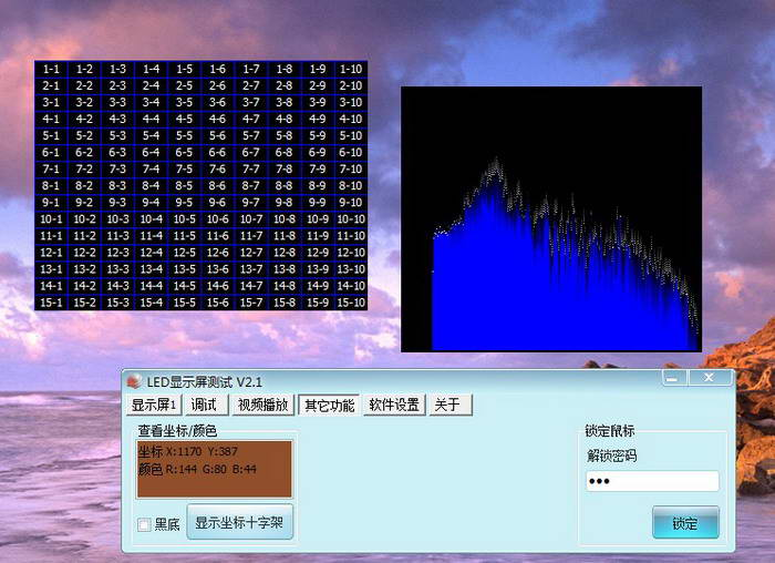 LED显示屏测试软件