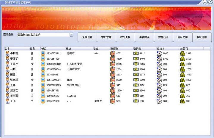 阿冲客户积分管理系统截图1