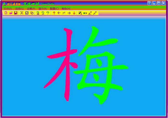 笔随心动-笔顺制作和笔顺演示软件截图1