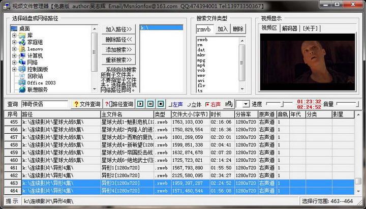 金鹰视频文件管理器截图1