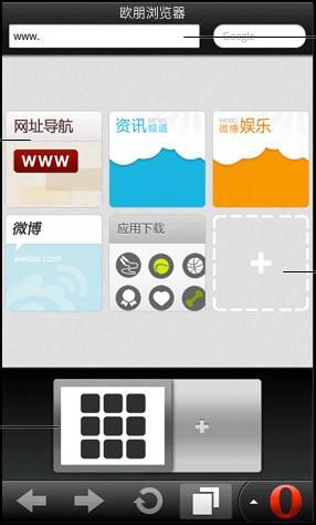 欧朋手机浏览器 For S60v3截图1