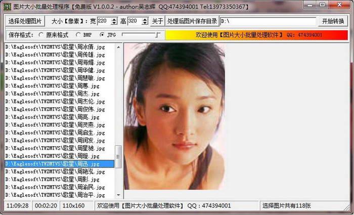 图片大小批量处理程序截图1