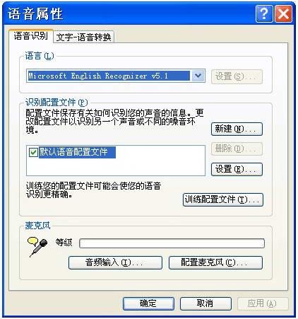 单词风暴英语语音识别引擎(WinXP)截图1