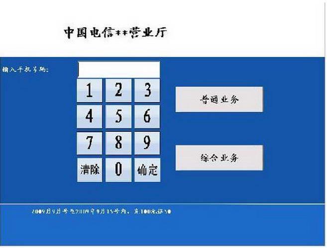 多多排队管理系统截图1