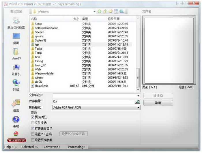 Word PDF转换器 (Word PDF Converter)截图1
