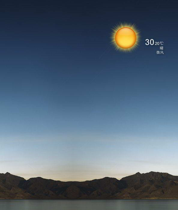火鸟桌面天气截图1