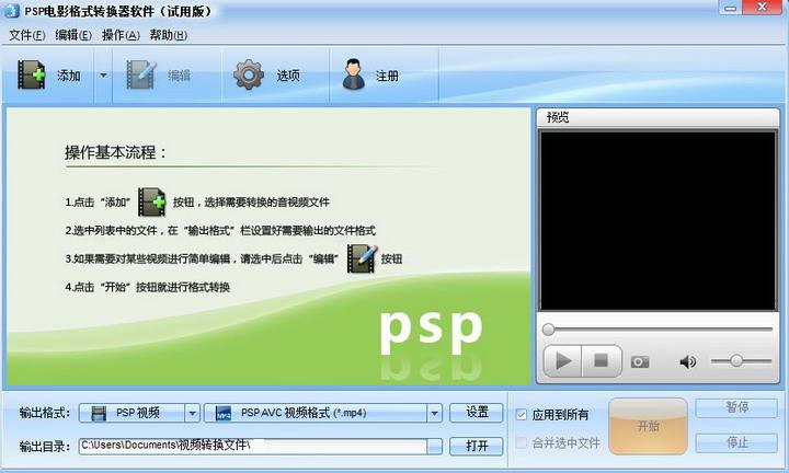 魔法PSP视频格式转换器软件