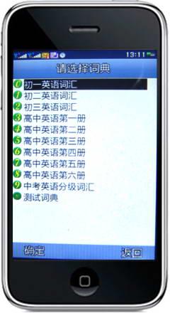 图灵单词王手机背单词软件初中3册版 For JAVA截图1