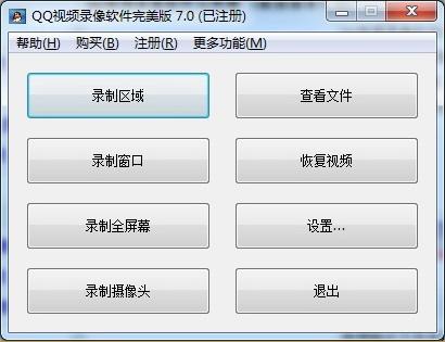 QQ视频录像软件完美版截图1
