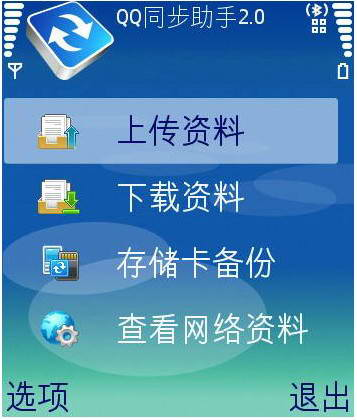 QQ同步助手 For WinPhone