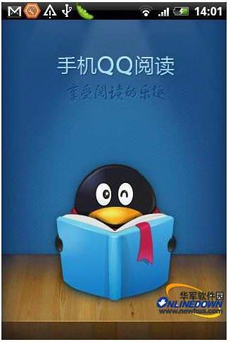 手机QQ阅读 For iPhone截图1
