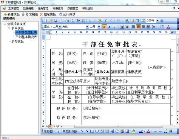 干部信息管理系统截图1
