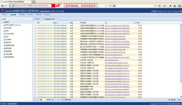 LaneCat网猫网络监控软件截图1