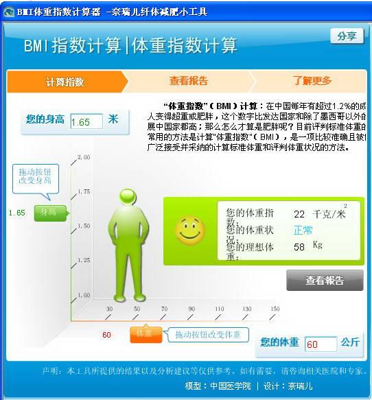 奈瑞儿美容院BMI体重指数计算器截图1