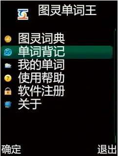 图灵单词王手机背单词软件小学版 For JAVA截图1
