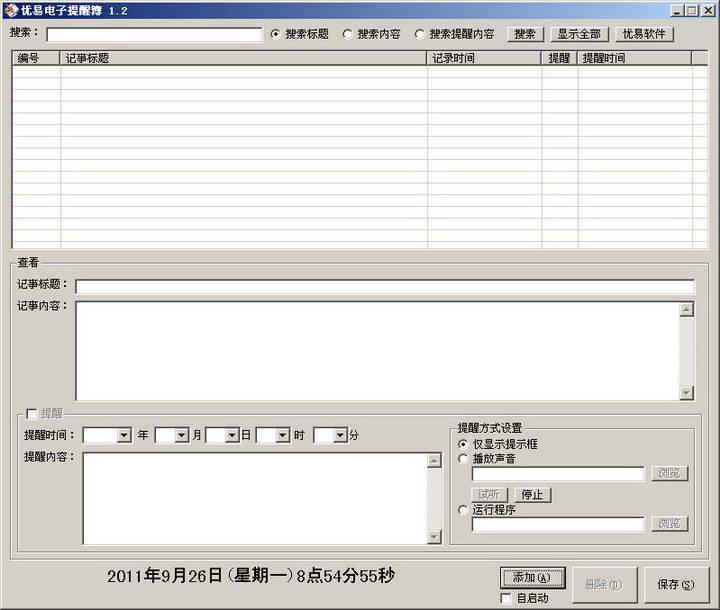 优易电子提醒簿(桌面提醒软件)截图1