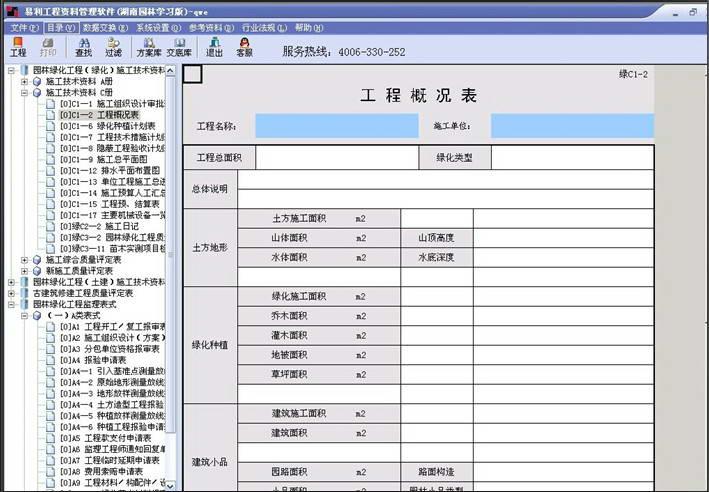易利湖南省建设工程质量施工资料管理系统截图1