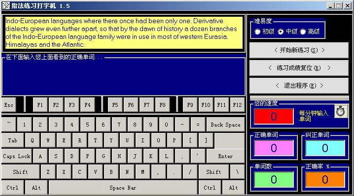 指法练习打字机截图1